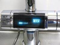 21.タッチパネル還元水時.jpg