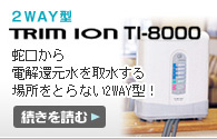 TRIM ION TI-8000:キッチンの上に置くだけ、という簡単な方法でお取り付けできます。【続きを読む】