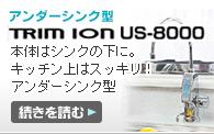 TRIM ION US-8000:こだわりのキッチンだから、機能とスタイルを兼ね備えたビルトイン!!【続きを読む】